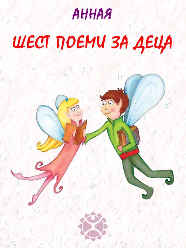 """""""Шест поеми за деца"""" от Антония Йорданова - Анная"""
